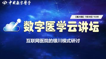 数字医学云讲坛【第26期】——互联网医院的银川模式研讨