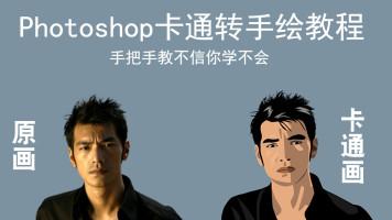 Photoshop卡通头像转手绘视频教程