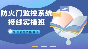 消防工程实操课—防火门监控系统接线【瑞昕教育】