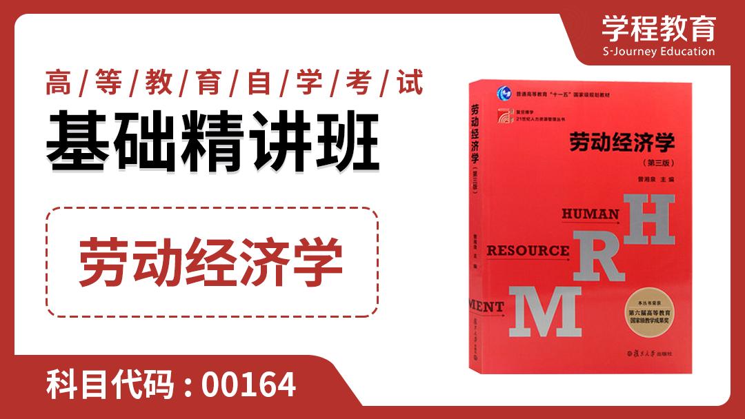 自考劳动经济学00164 免费体验课【学程教育】