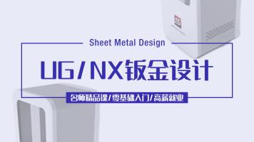 UG/NX钣金模块入门视频(吾思教育)