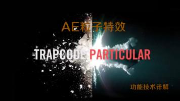 AE粒子特效专辑—基础篇