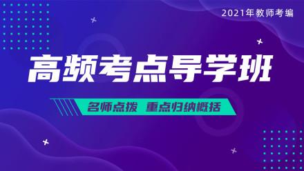 【教综】高频考点导学课2021年教招考试