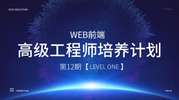 Web前端高级工程师培养计划 第十二期 LEVEL ONE【渡一教育】
