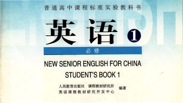 高中英语 必修 1 (人教版)高一新生预习必备