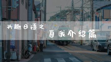 日语入门兴趣日语之入门语法日语自我介绍
