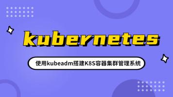 使用kubeadm搭建K8S容器集群管理系统