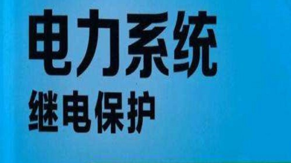 电力系统继电保护原理(全25讲)【理工学社】