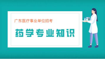 广东省医疗事业单位招考-药学专业知识