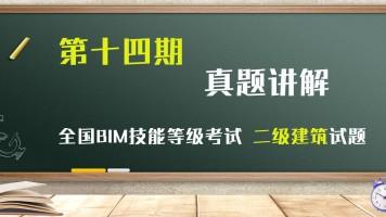 【真题讲解】全国BIM等级考试第十四期(二级建筑)