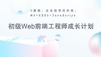 初级Web前端工程师成长计划