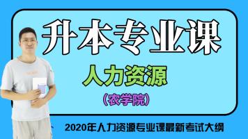 【恭学网校】高职升本 | 2020年天津市专升本农学院人力资源管理
