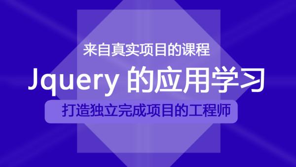 jquery的应用学习