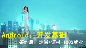 Android:开发基础