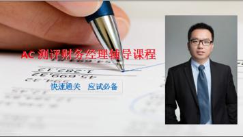 AC测评高频结构化面试范本案例解析(财务经理)