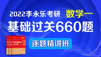 2022年李永乐基础过关660题(数学一)精讲班