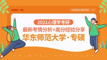 华东师范大学心理学专硕-【2021最新考情分析+高分经验分享】
