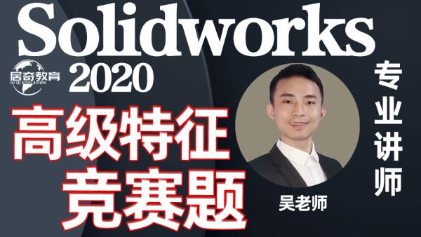SolidWorks高级特征产品机械设计非标自动化教程