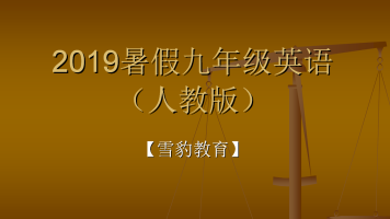 2019暑假九年级英语(人教版)【雪豹教育】
