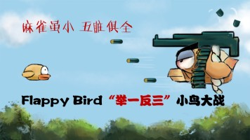 """游戏开发必学-Unity一周打造""""疯狂小鸟大战"""""""