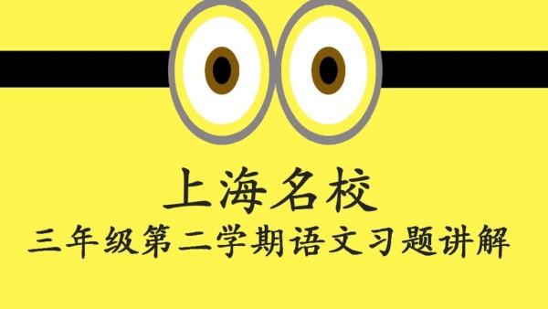 上海名校三年级第二学期语文每周练习讲解(牛娃汇)