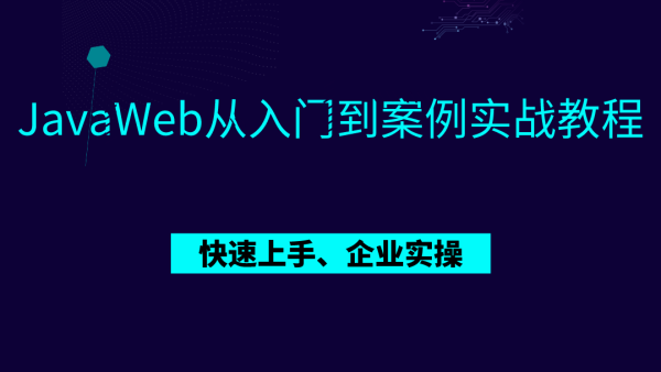 JavaWeb从入门到案例实战教程