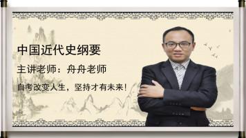 2018自考全国自学考试-中国近代史纲要