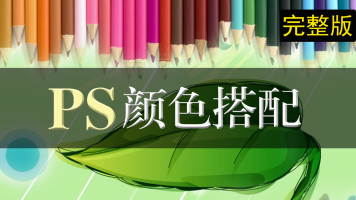 PS设计中的颜色搭配:颜色原理+高级调色