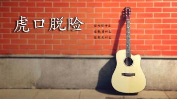 虎口脱险——吉他弹唱