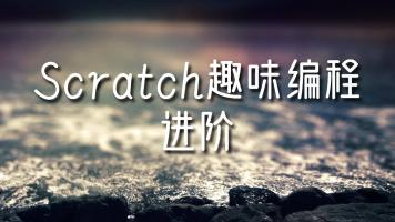 【奇创教育】Scratch编程进阶②