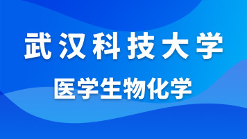 武汉科技大学《615医学生物化学》考研专业课真题【含参考答案】