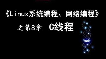 《Linux系统编程、网络编程》第8章 C线程