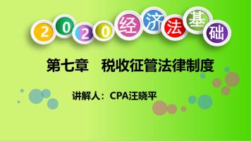 2020年初级经济法基础(第七章)