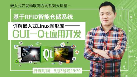 基于RFID智能仓储系统 详解嵌入式Linux/Qt应用开发
