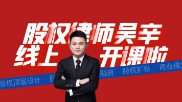 股权律师吴辛:公司法/股权顶层设计/股权激励/合伙创业/企业经营