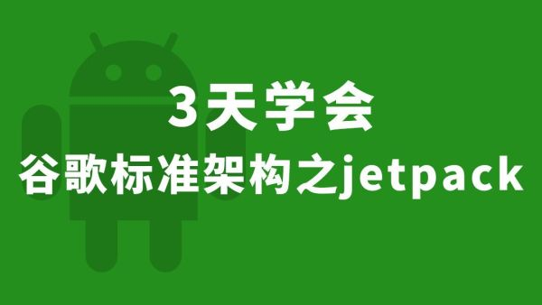 谷歌标准架构jetpack详解与原理分析