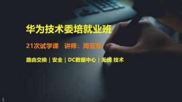 华为技术委培就业班-路由交换|安全|无线|数据中心综合技术