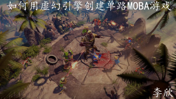 UE4开发Moba游戏模板 项目实战