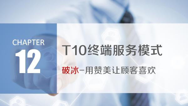 012-T10终端销售服务模式2.0-破冰之用赞美让顾客喜欢