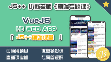 Vue『前端课堂』WEB APP - Vue-router|Vuex
