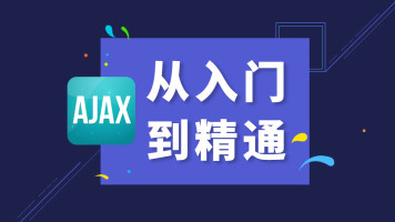 [web前端]Ajax从零入门到精通