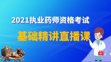 2021执业药师(中药学)免费公开课