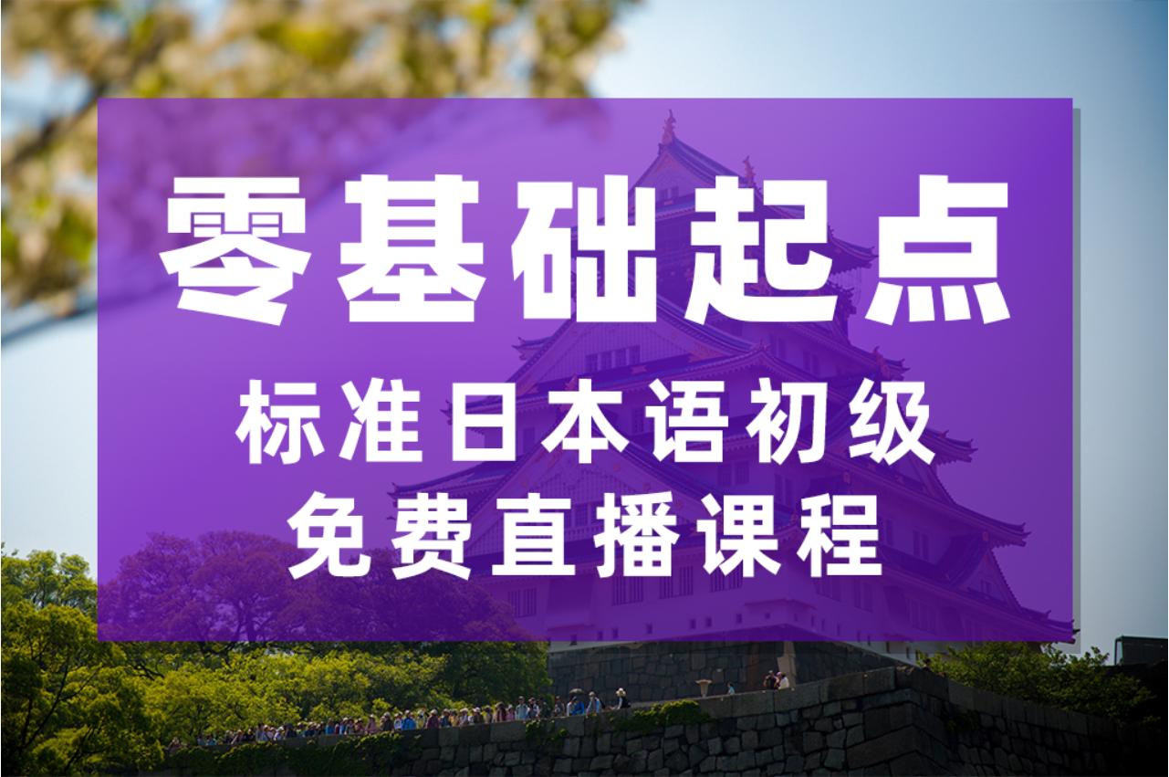 零基础起点 标准日本语初级全程班 公益直播课程