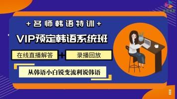 维哲教育韩语VIP预定金