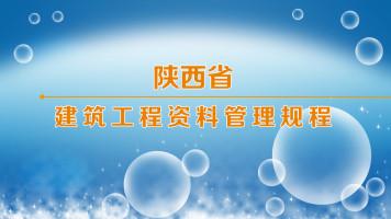 【恒智天成】陕西建筑工程资料员在线培训