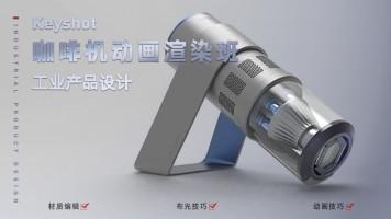 工业产品设计 Keyshot渲染 咖啡机动画渲染案例 【品索设计】