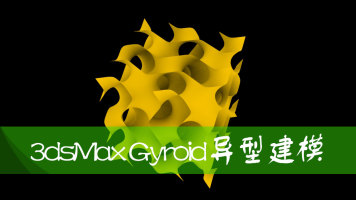 3dsMax手把手教系列:Gyroid极小曲面建模【沐风老师】