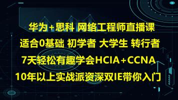 华为10年以上资深双IE亲授,HCIA/CCNA/HCIP/CCNP/HCIE/课程/教程