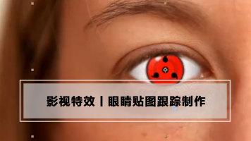 眼睛贴图跟踪制作丨影视特效丨AE教学丨王氏教育集团