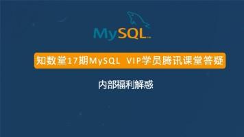 知数堂17期MySQL VIP学员答疑